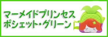人魚姫緑ポシェット