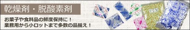乾燥剤・脱酸素剤