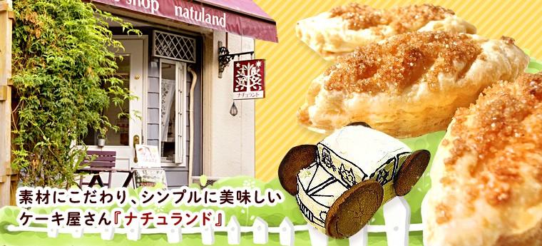 素材にこだわり、シンプルに美味しいケーキ屋さん『ナチュランド』