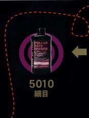 POLIUP5010細目