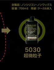 POLIUP5030超微粒子