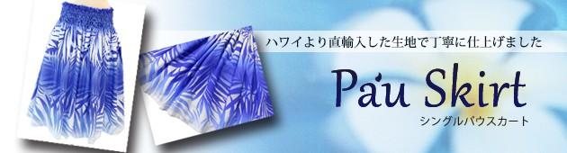 P-Paraフラダンスパウスカート 新柄続々入荷中
