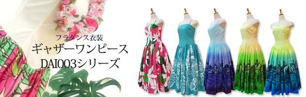 P-Paraオリジナルフラダンスドレス