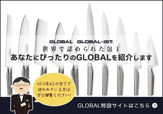 GLOBAL特設サイト