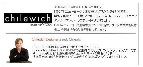 chilewich ブランド