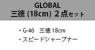 三徳18cm2点セット