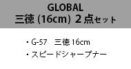 三徳16cm2点セット
