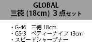 三徳18cm3点セット