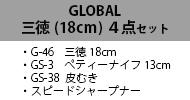 三徳18cm4点セット