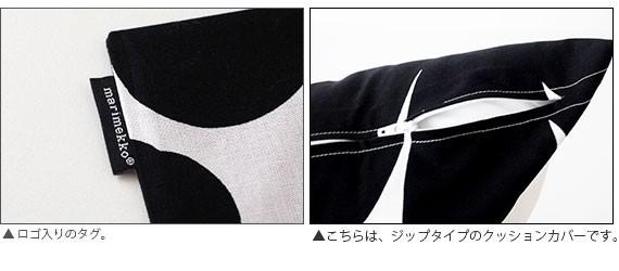 クッションサイズ45cm×45cm