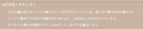 LATTICE ラティス
