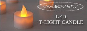 LEDティーライトキャンドル