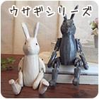 ウサギシリーズ