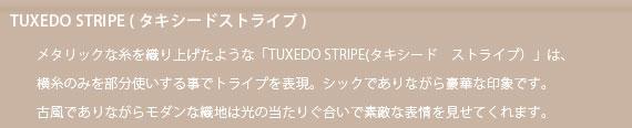 TUXEDO STRIPE タキシード ストライプ