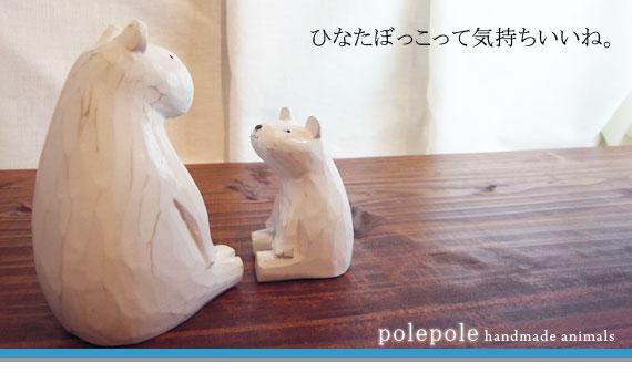 ぽれぽれ動物親子シリーズ