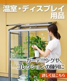 温室・ディスプレイ用品