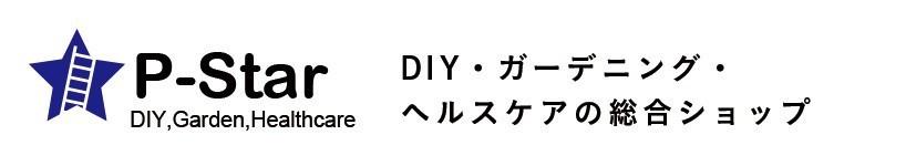 P-Star 【DIY・ガーデニング・ヘルスケアの総合ショップ】