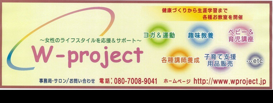 W-project