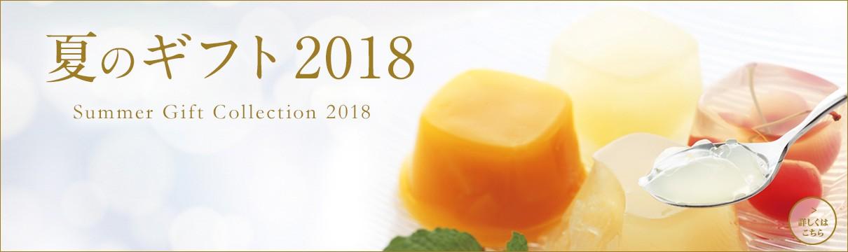 夏ギフト特集2018