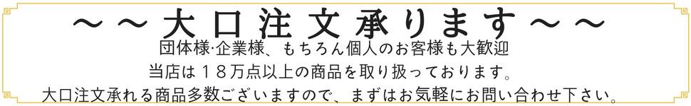 〜〜大口注文承ります〜〜