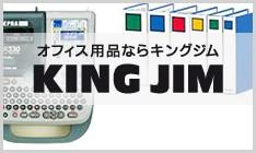オフィス用品ならキングジム  KINGJIM
