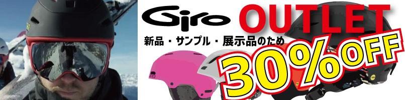 スキーヘルメット 30%OFF