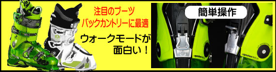 ウォークモードスキーブーツ