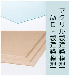 アクリル製建築模型・MDF製建築模型