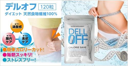 デルオフ 120粒 ダイエット 天然食物繊維100%