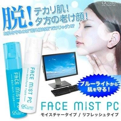 1296円⇒500円☆ブルーライト 対策 光ダメージから肌細胞を守る!!