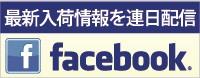 パゴスフェイスブック