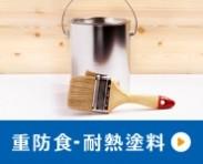 重防食・耐熱塗料