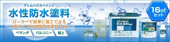 水性防水塗料 16m2セット