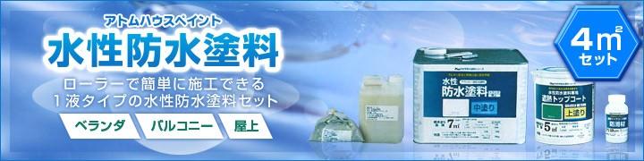 水性防水塗料 4m2セット