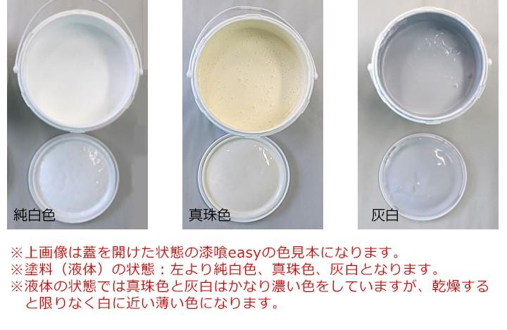 漆喰easyのカラー2