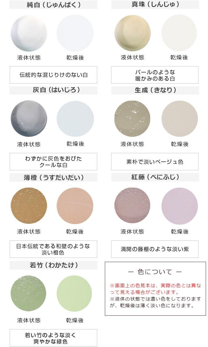 漆喰easyのカラー3