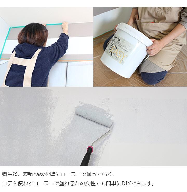 漆喰easyの事例7