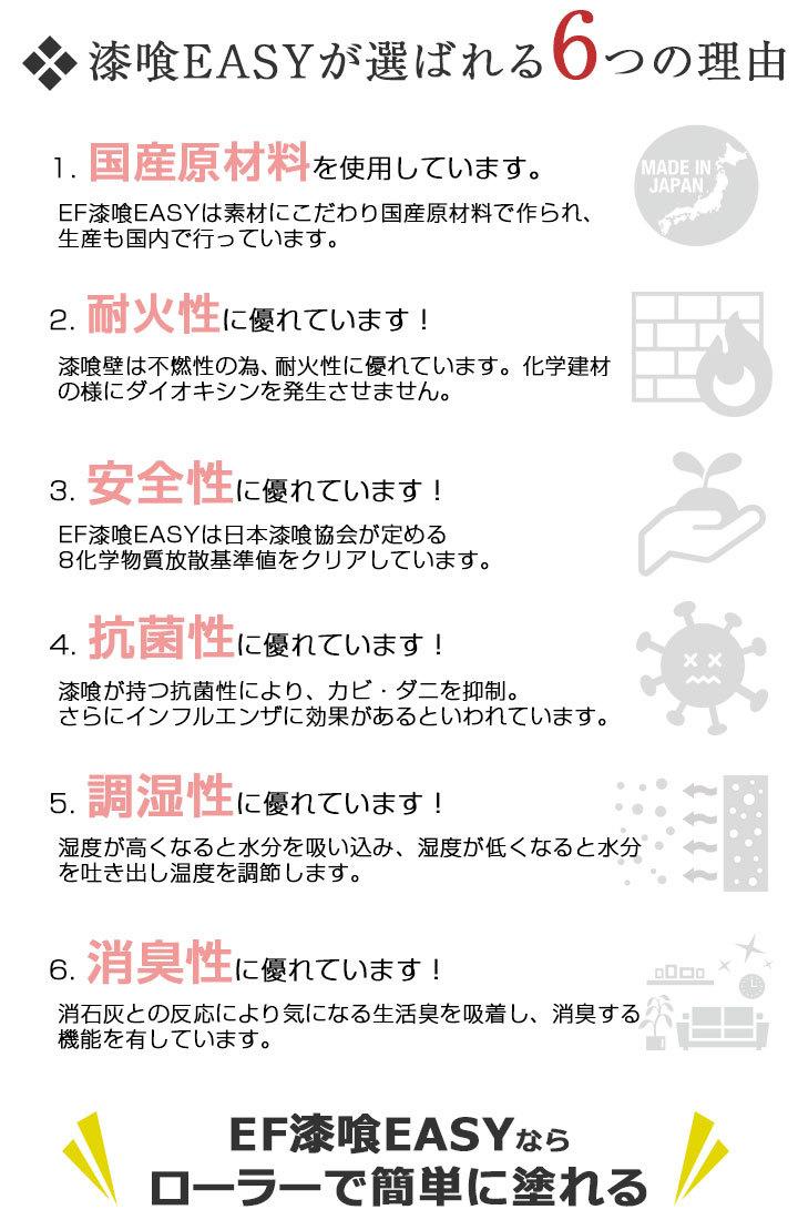 漆喰easyが選ばれる5つの理由plus+1