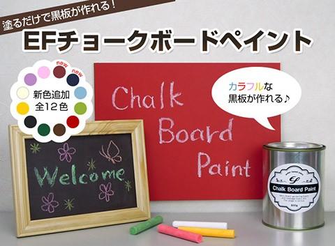 塗るだけでカラフルな黒板が作れる♪EFチョークボードペイント!全10色