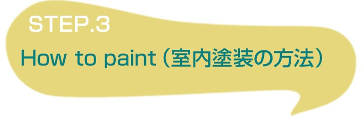 How to paint-室内塗装の方法-