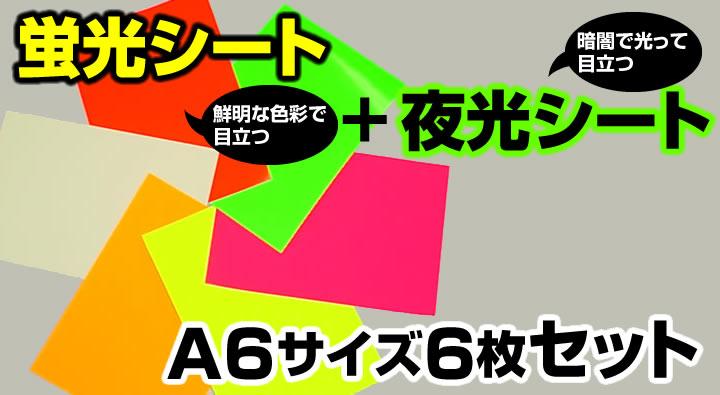 蛍光シート+夜光シート(のり付き) A6×6枚セット