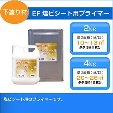 EF塩ビシート用プライマー