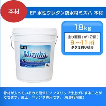 EF水性ウレタン防水材ミズハ本材