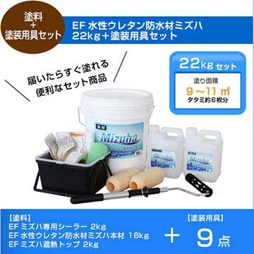 EF水性ウレタン防水材ミズハ22kg+塗装用具