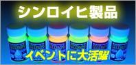 蛍光・発光塗料特集