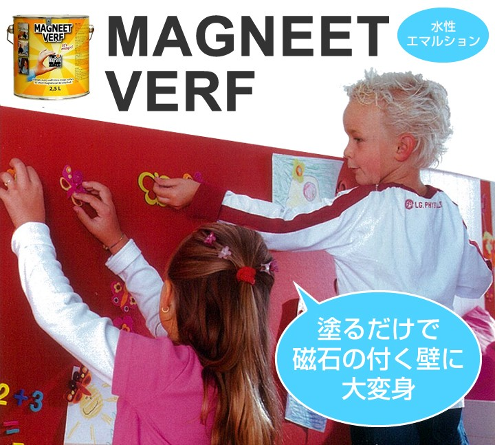マグネットペイントとは