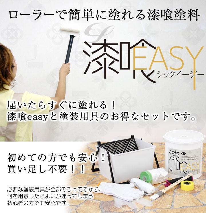 漆喰easy専用おすすめ塗装セットとは