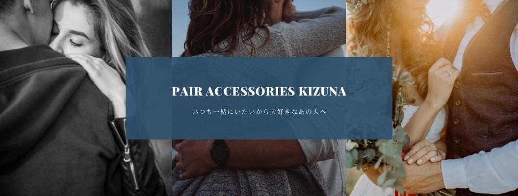 ペアアクセサリー専門店KIZUNA