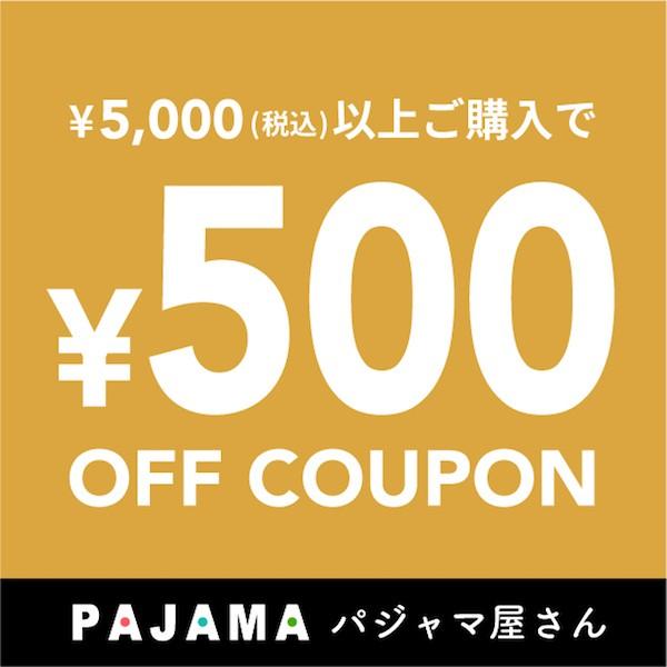 パジャマ屋さんの500円OFFクーポン