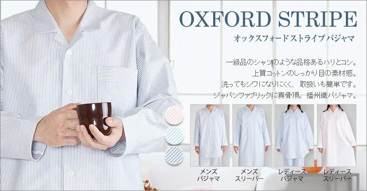 オックスフォードパジャマシリーズ